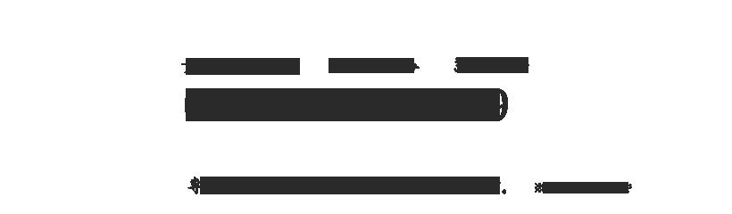 0120-5943-99 専用フリーダイヤルを用意しております。